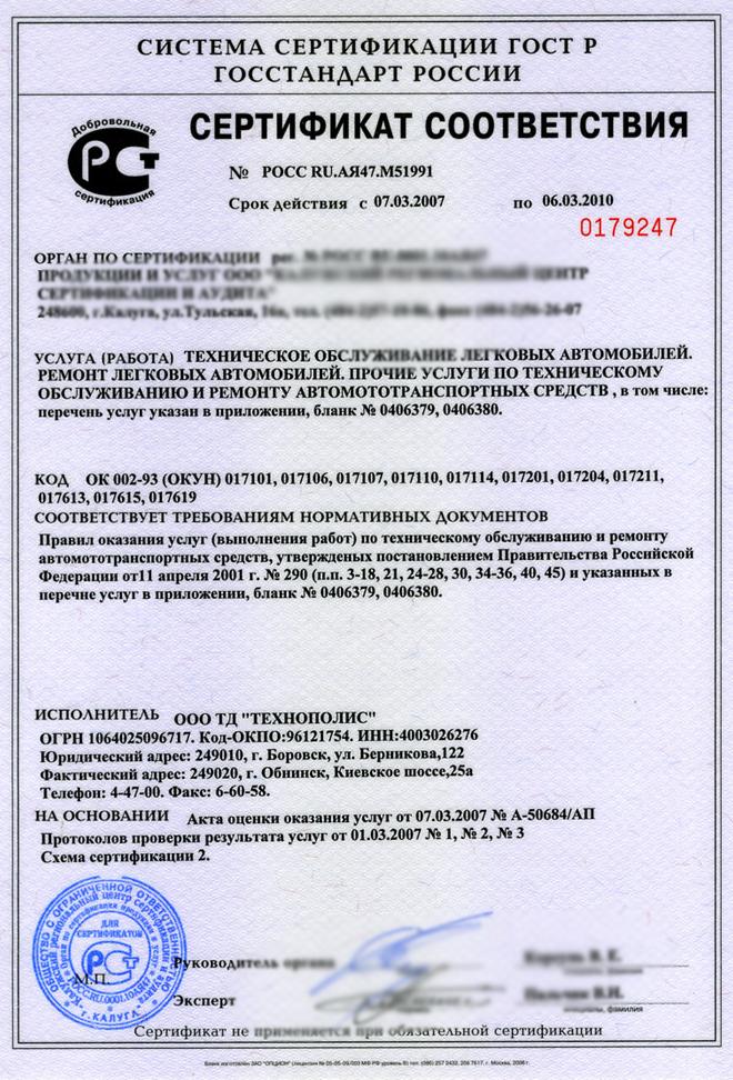 Проверка сертификата соответствия гост р сертификация товаров цена