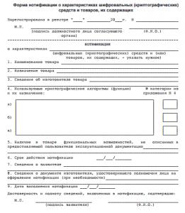 нотификация ФСБ оформить